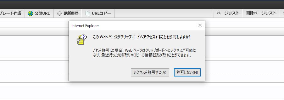 か が 許可 ます へ こと この し アクセス する クリップボード web ページ を