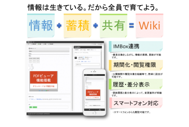 Wiki(共有ドキュメント)
