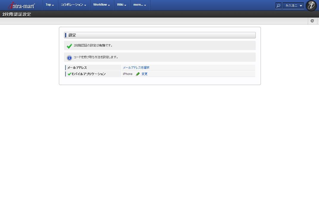 2段階認証設定画面