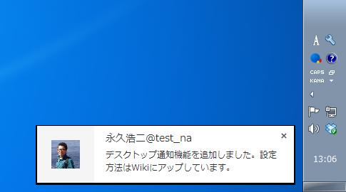 IMboxデスクトップ通知