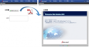 PDFアップロードアイテム2