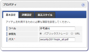 PDFプレビューアイテム3